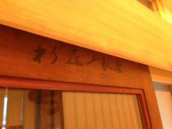 Japanese Carpentry