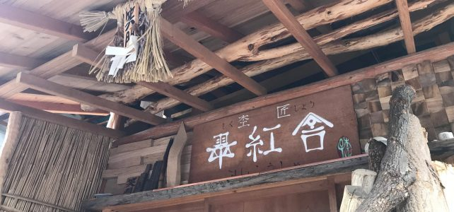 about Suikoushya