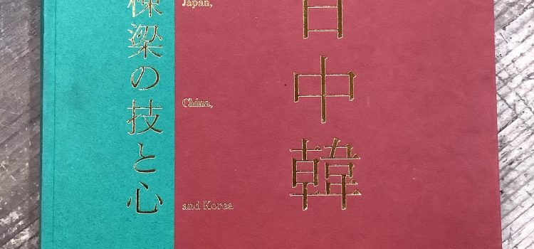 Recommended books:Japan / China / Korea  Master's skill and heart
